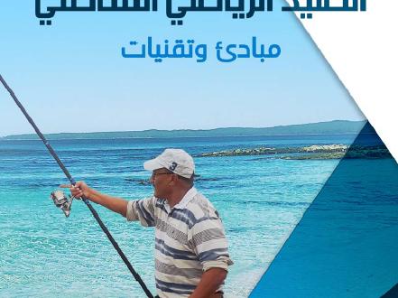 """كتاب """"الصيد الرياضي الشاطئي"""" نسخة مزيدة منقحة"""